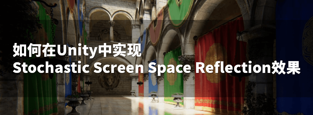 如何在Unity中实现Stochastic Screen Space Reflection效果