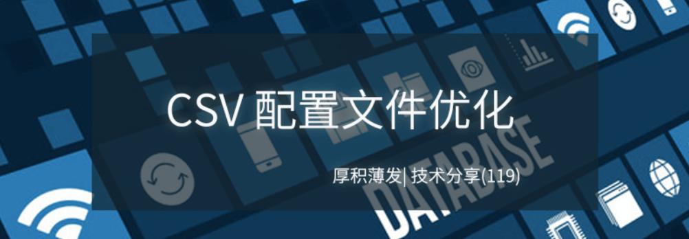 CSV配置文件的优化策略