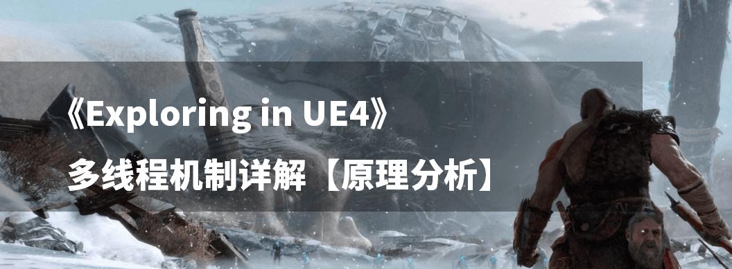 《Exploring in UE4》多线程机制详解