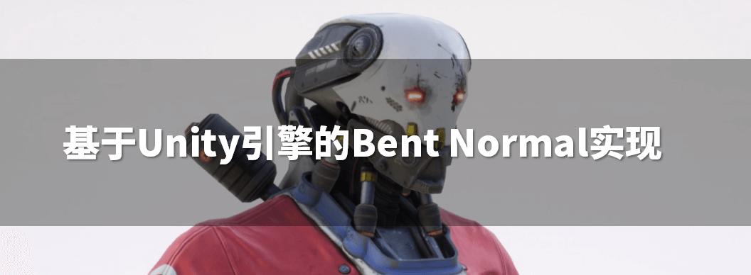 基于Unity引擎的Bent Normal实现