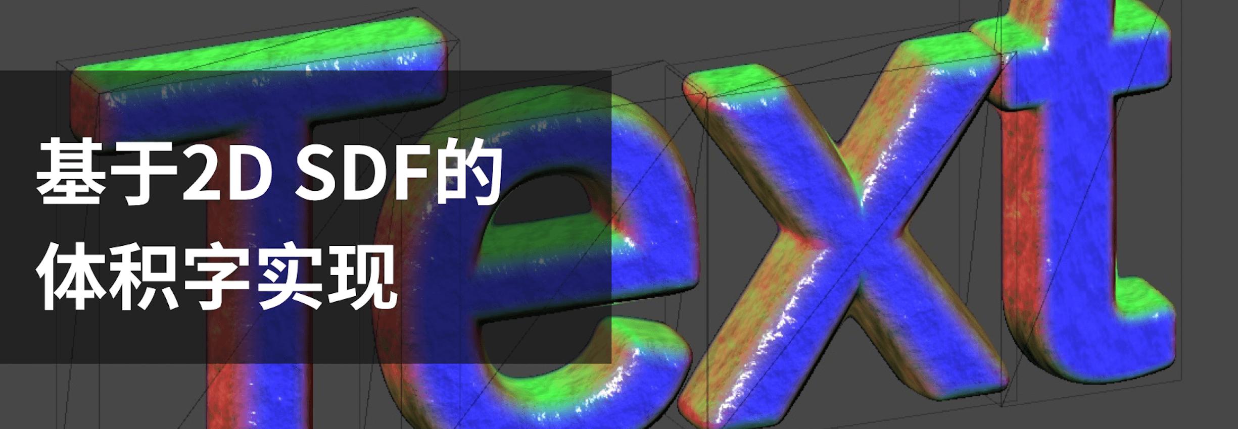 基于2D SDF的体积字实现