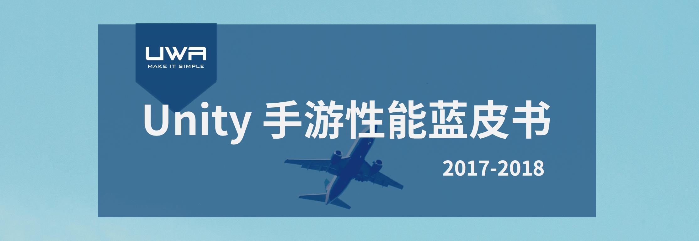 UWA发布 | Unity手游体检蓝皮书