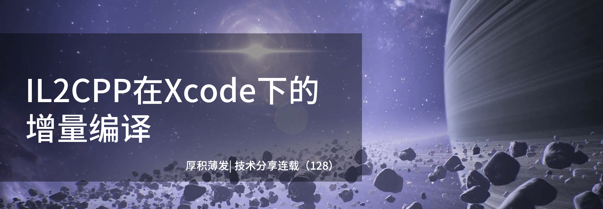 关于IL2CPP在Xcode下增量编译