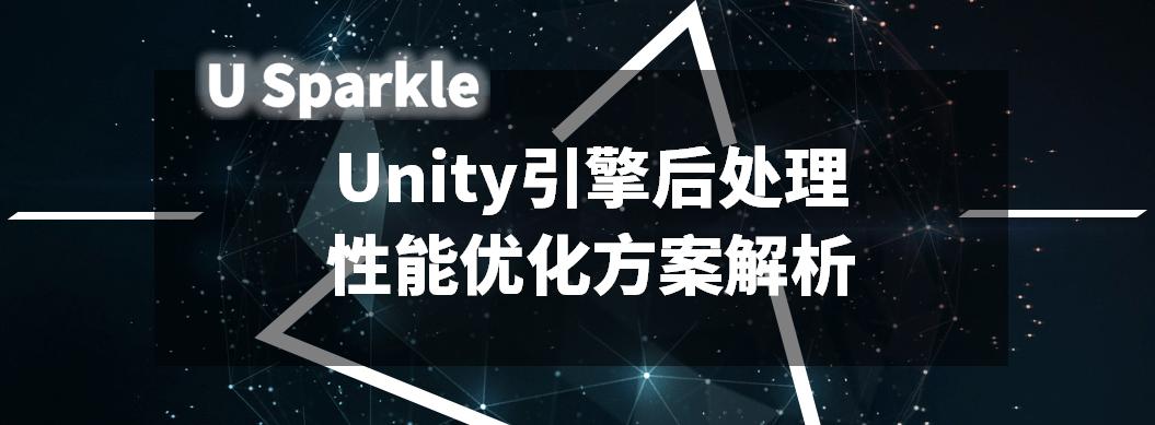 Unity引擎后处理性能优化方案解析