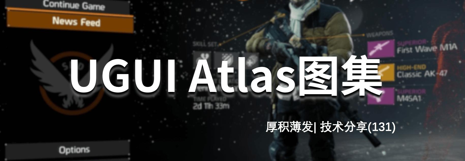 如何理解UGUI Atlas合批时的 Include in Build选项?