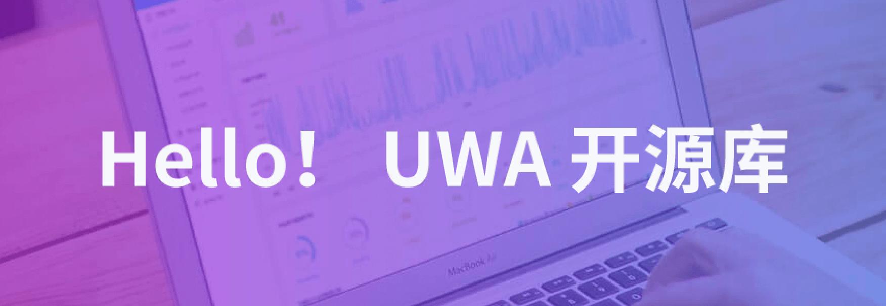 UWA开源库,始于探索精神