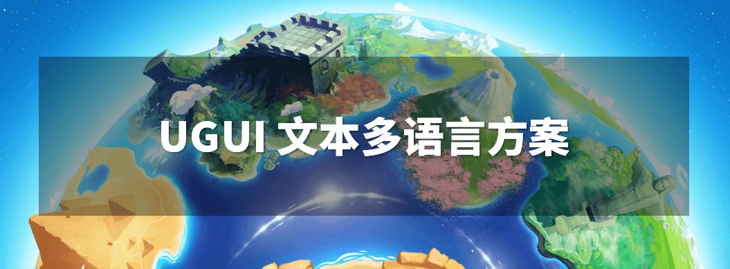 UGUI 文本多语言方案