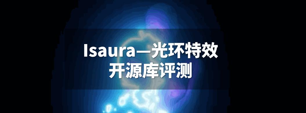 【博物纳新】Isaura—光环特效开源库评测