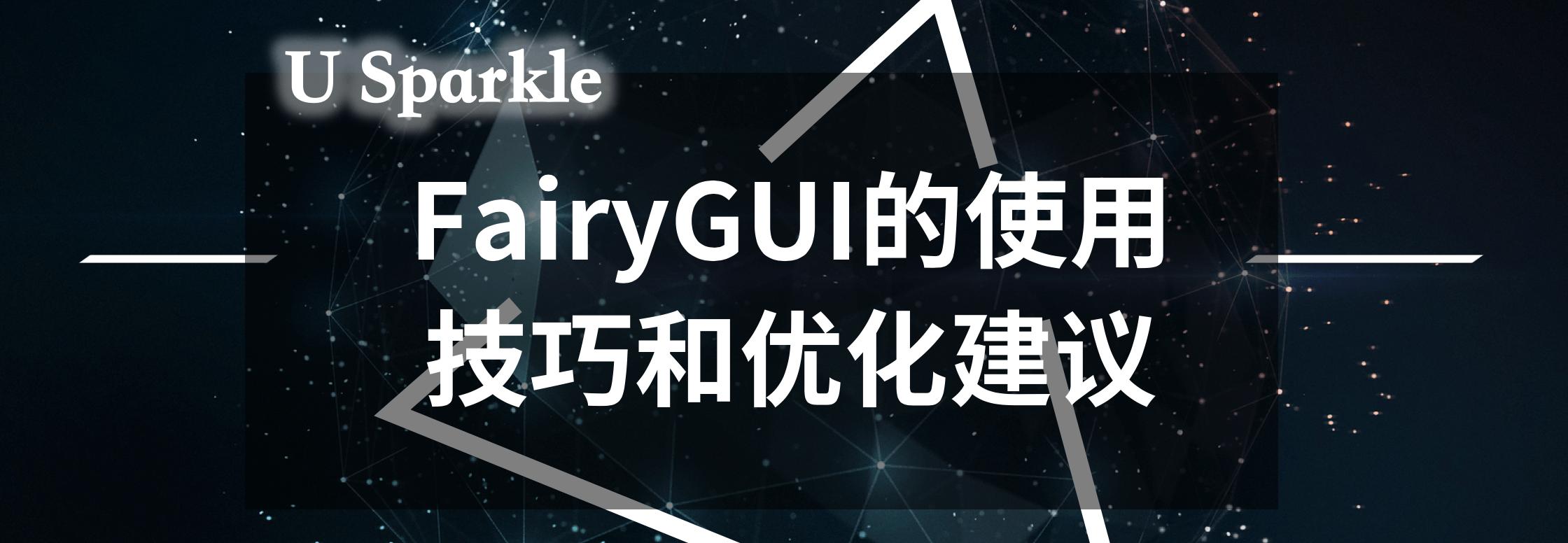 FairyGUI的使用技巧和优化建议