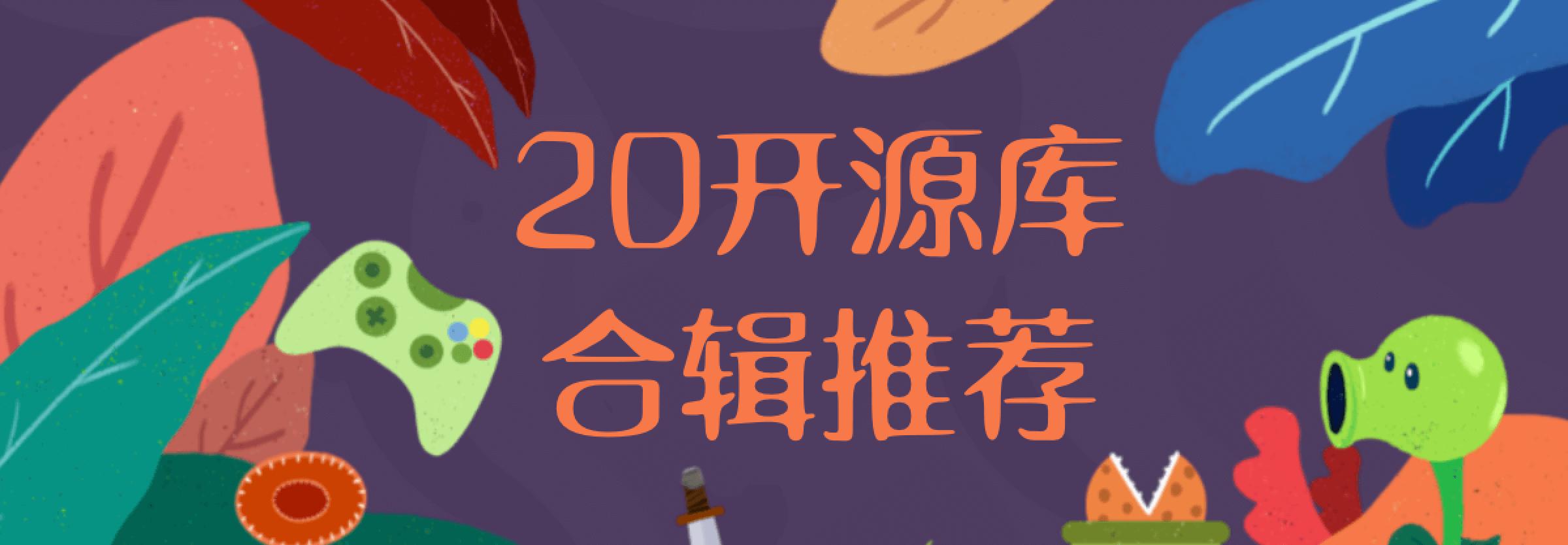 2D开源库合辑推荐