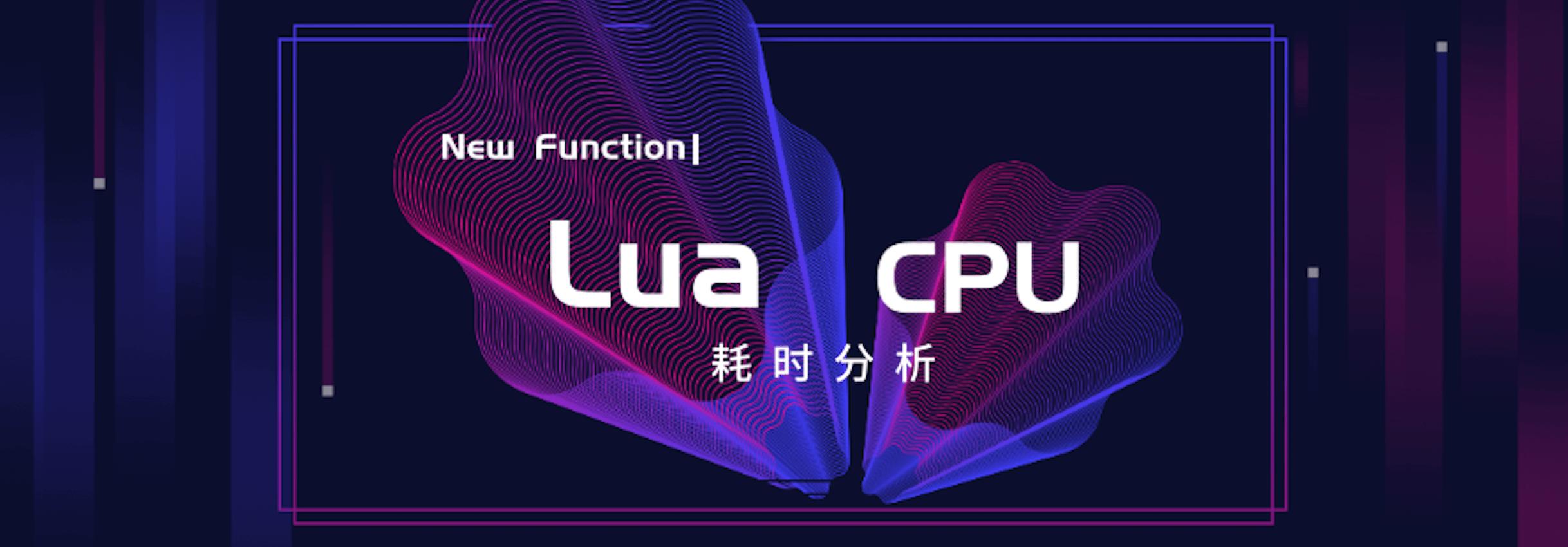新功能| UWA支持Lua CPU耗时分析