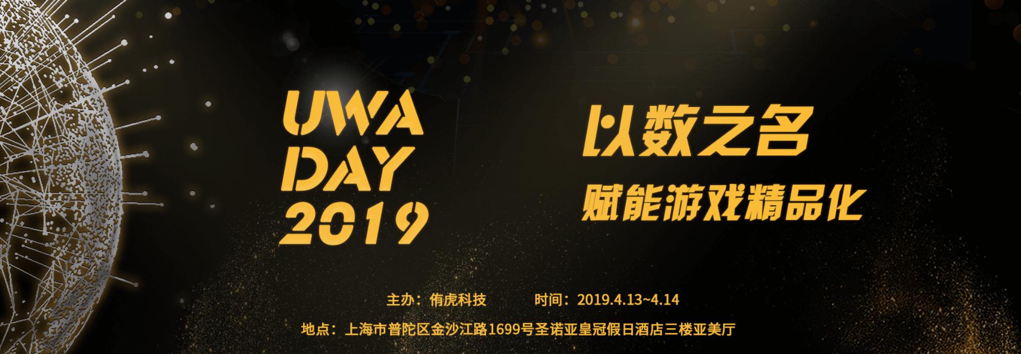 活动   UWA DAY 2019 开启报名!