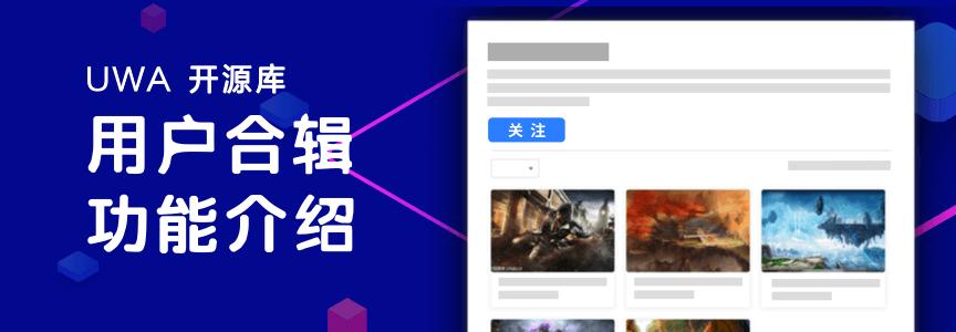 开源库用户合辑功能介绍
