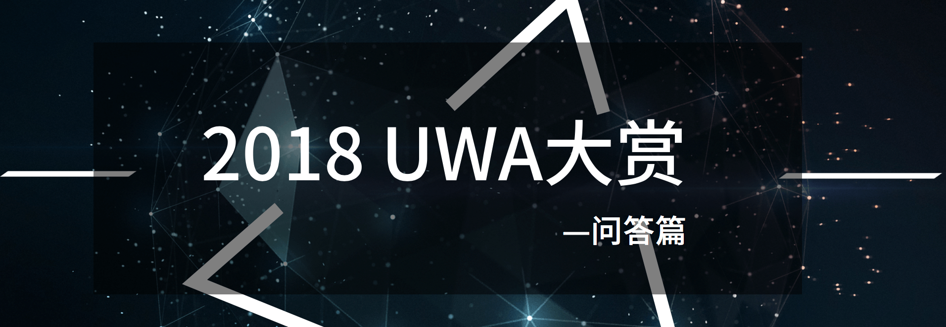 年度大赏   2018最受欢迎的UWA问答