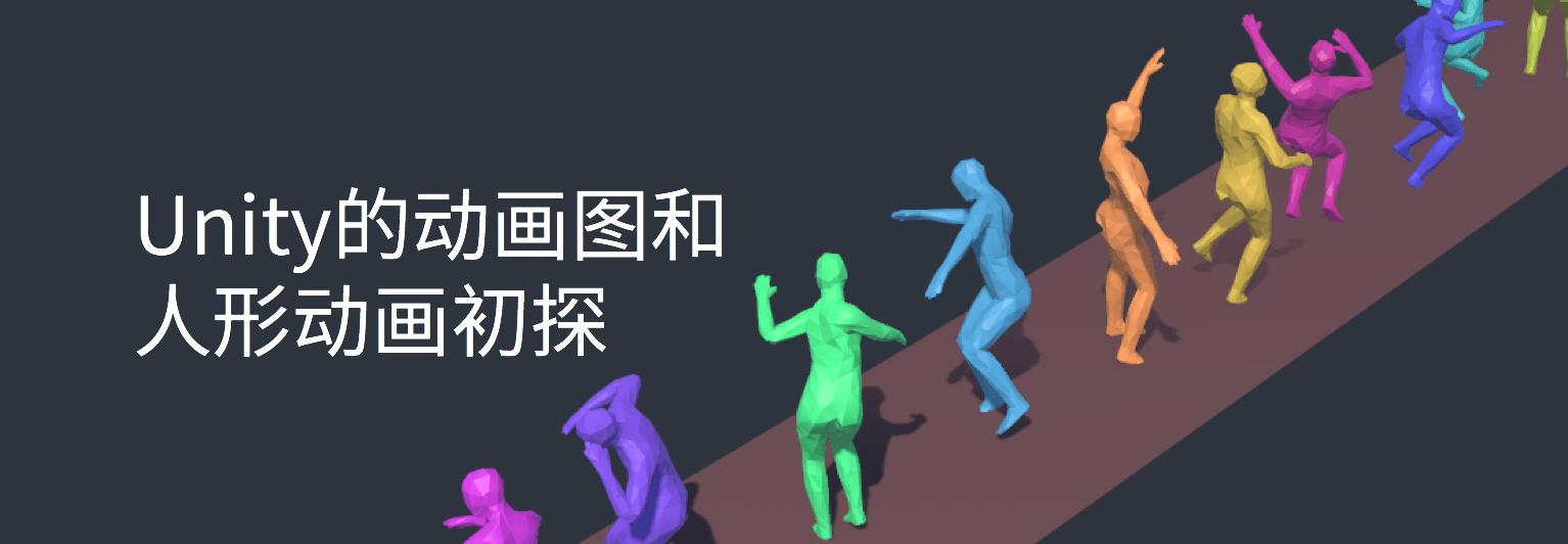 Unity的动画图和人形动画初探