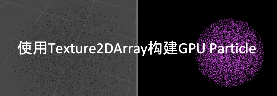 使用Texture2DArray构建GPU Particle