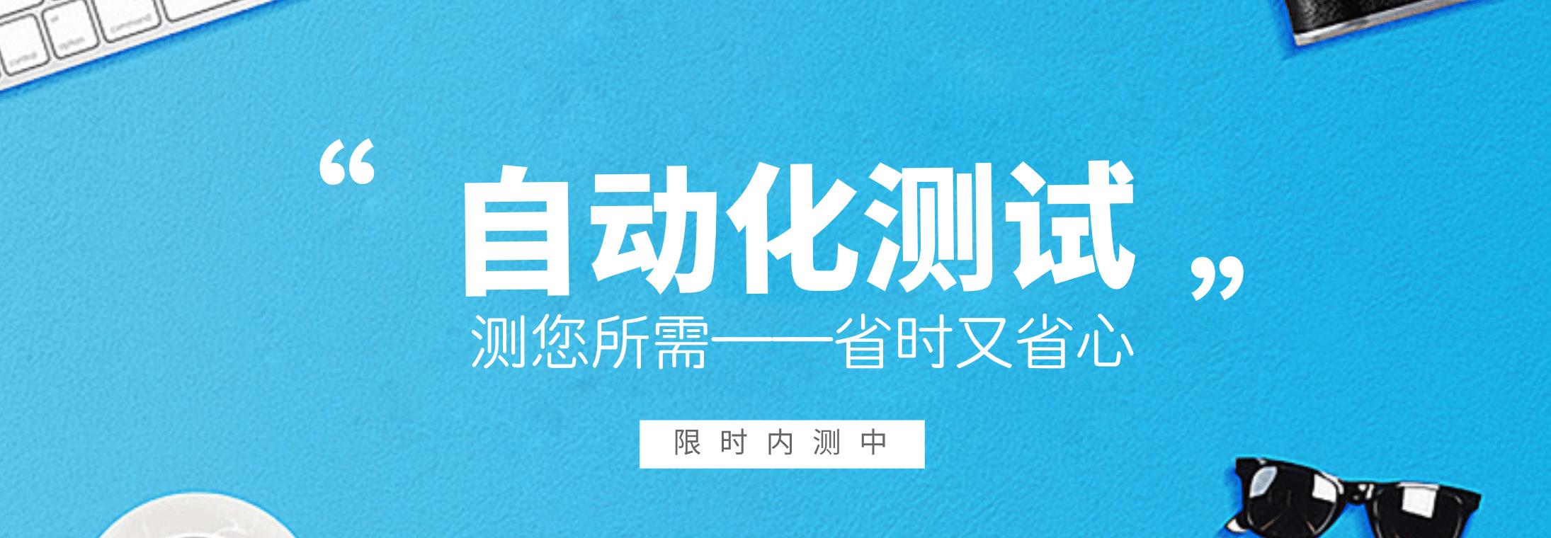 内测招募!| UWA自动化测试强势来袭!
