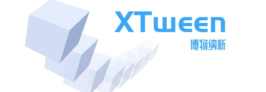 补间动画XTween开源库测评