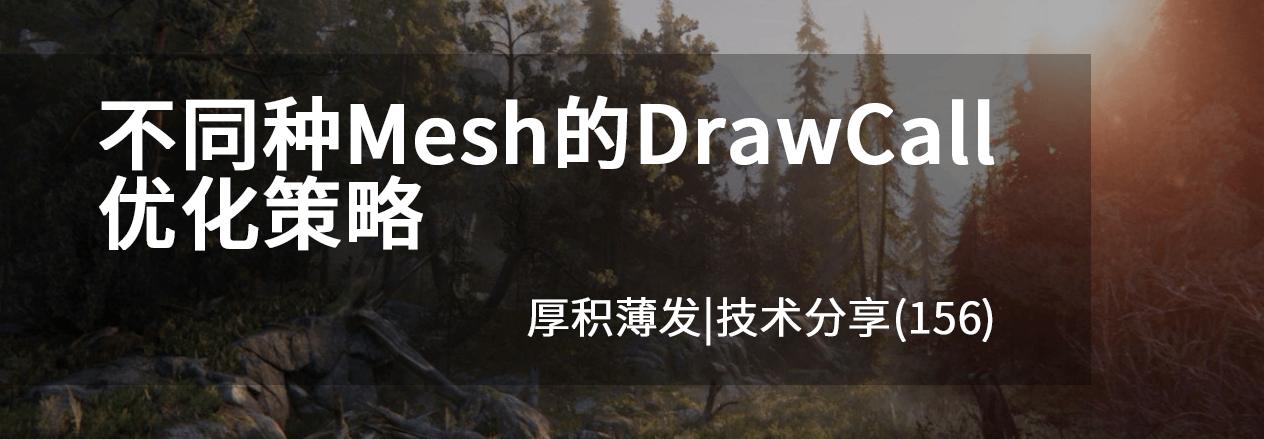 不同种Mesh的DrawCall优化策略