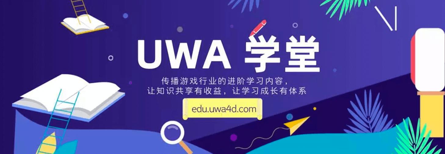 UWA 学堂 | 我们所了解的知识,可能刚刚是个开始