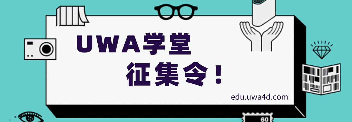 UWA 学堂 征集令!