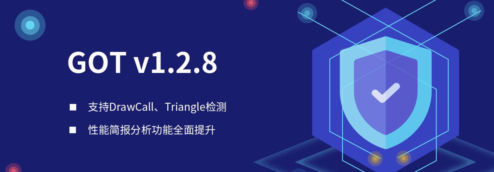 New | GOT Online 支持Draw Call、Triangle检测,性能简报分析功能全面提升!