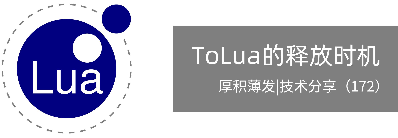ToLua的释放时机