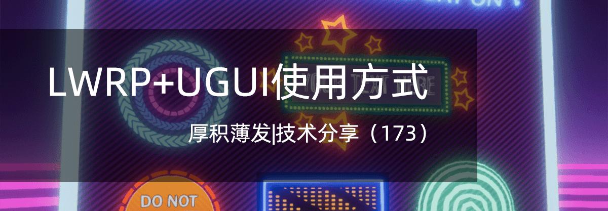 LWRP+UGUI使用方式