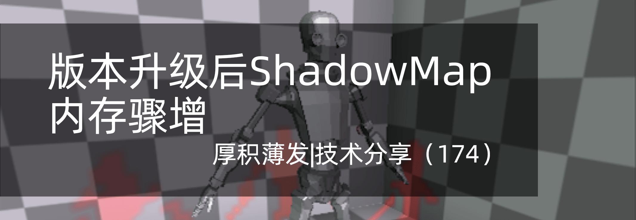 版本升级后ShadowMap内存骤增