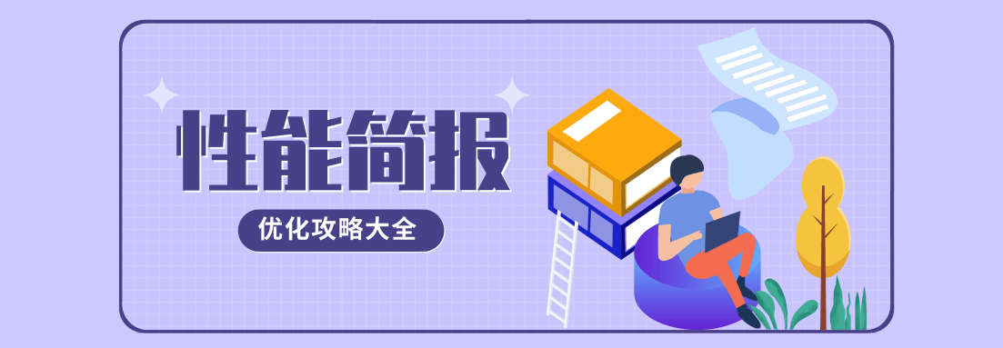 UWA性能简报分析功力再升级!
