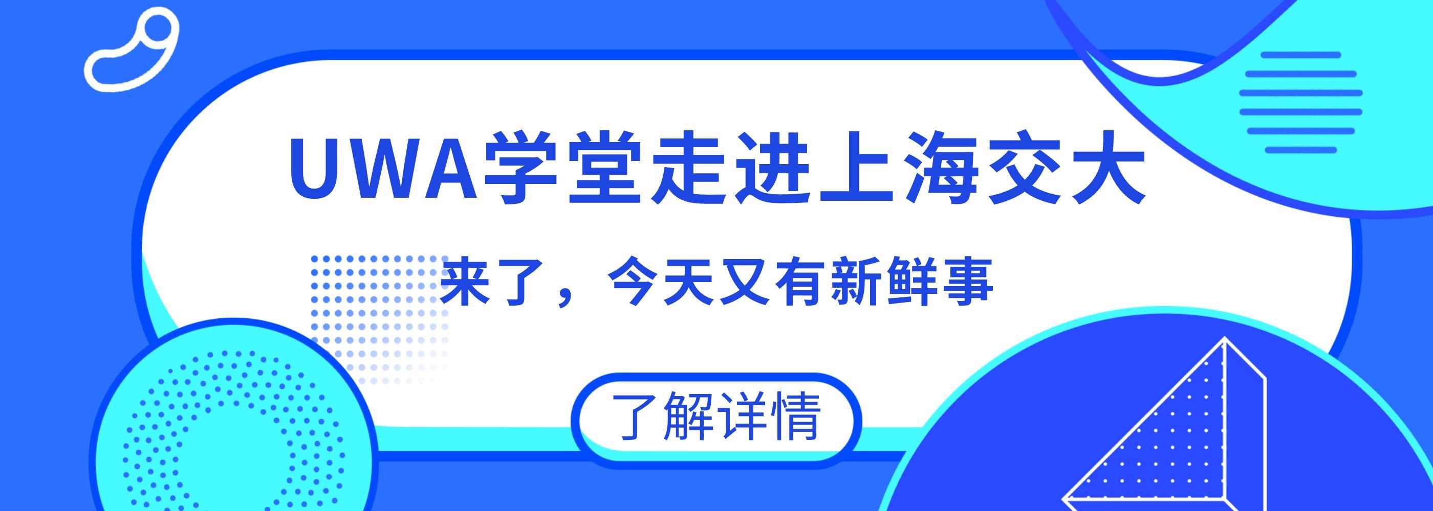 UWA学堂走进校园,携手上海交大传播知识体系!