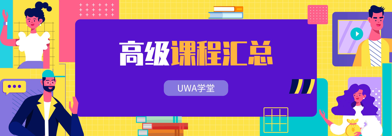 UWA学堂 | 高级课程汇总