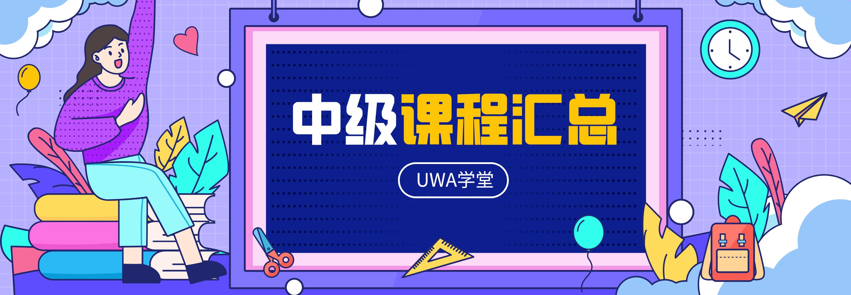 UWA学堂 | 中级课程汇总