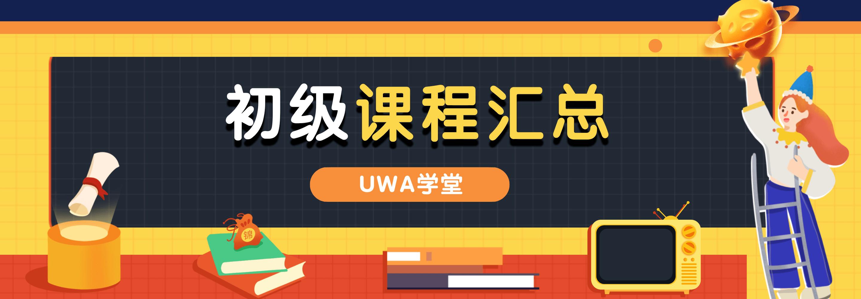 UWA学堂 | 初级课程汇总