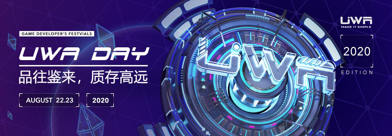 活动 |UWA DAY 2020 火热报名中!