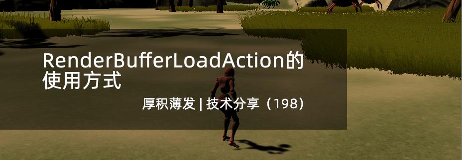 RenderBufferLoadAction的使用方式