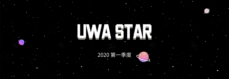 UWA STAR   你有没有见过他?