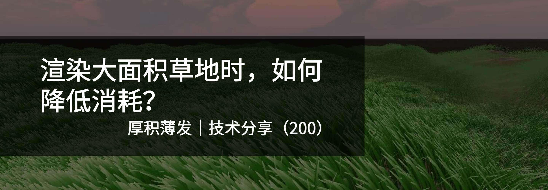 渲染大面积草地时,如何降低消耗?