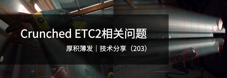 Crunched ETC2相关问题