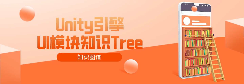 Unity引擎UI模块知识Tree