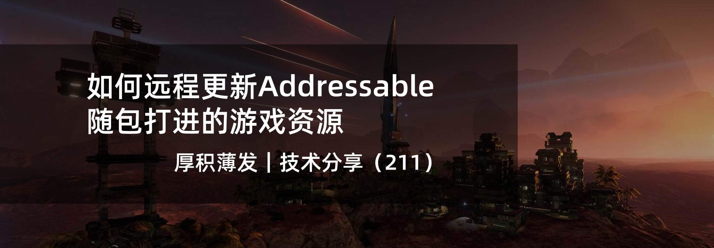 如何远程更新Addressable随包打进的游戏资源