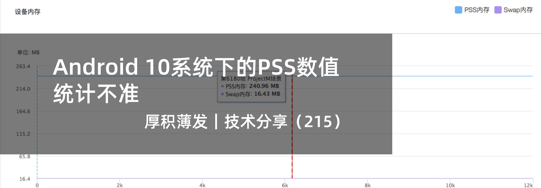 Android 10系统下的PSS数值统计不准