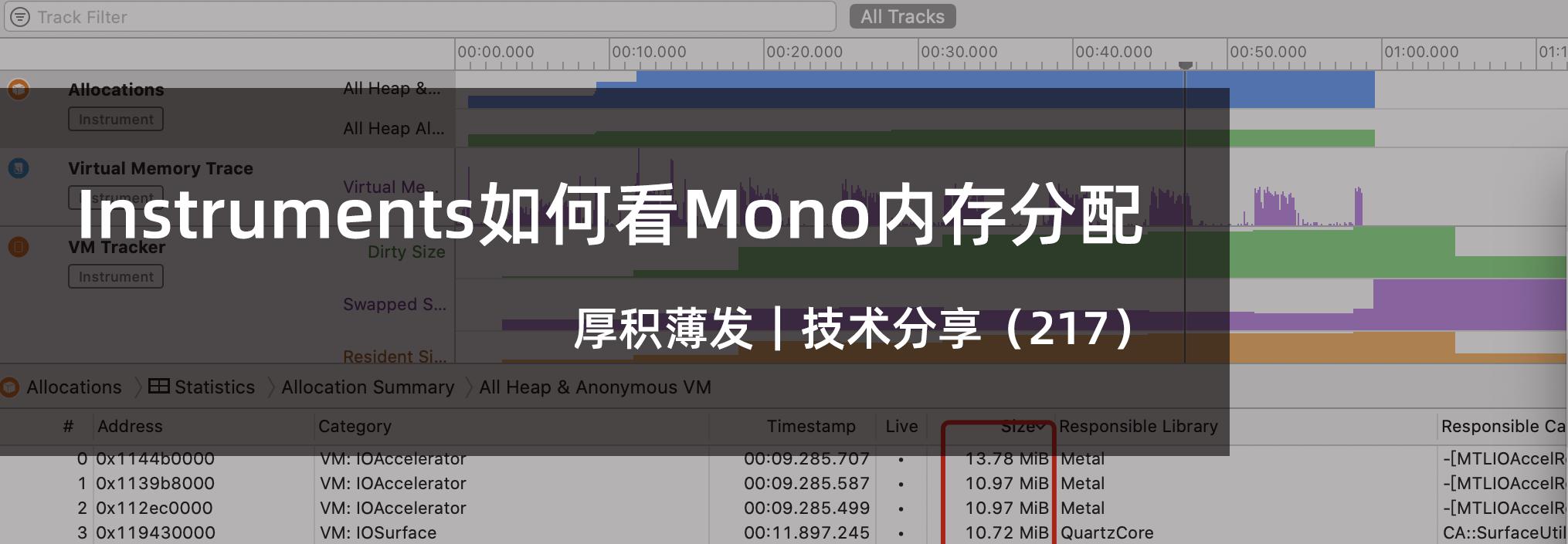 Instruments如何看Mono内存分配