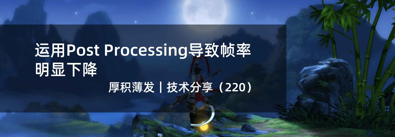 运用Post Processing导致帧率明显下降