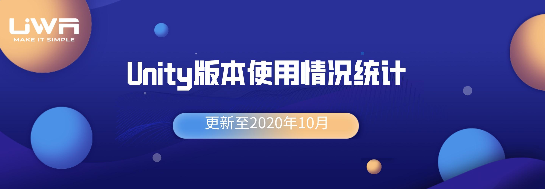 Unity版本使用情况统计(更新至2020年10月)