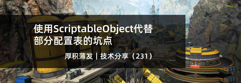 使用ScriptableObject代替部分配置表的坑点