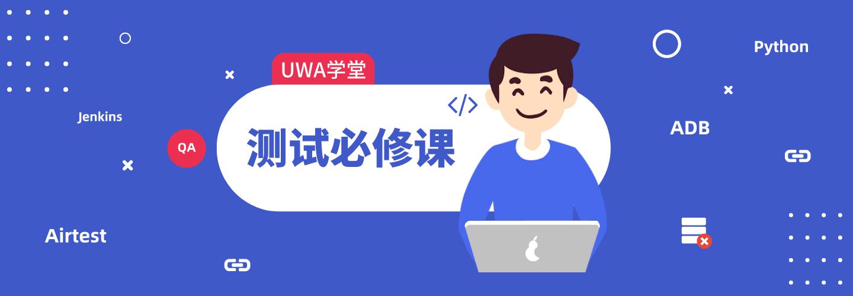 UWA学堂|测试模块知识Tree