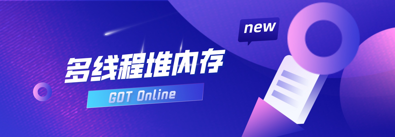 多线程统计 | GOT Online新功能上线