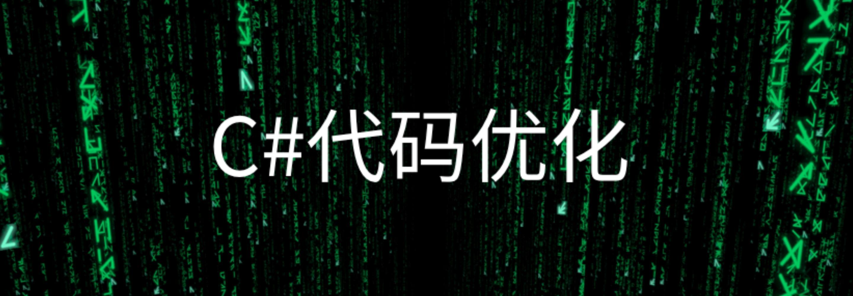 "C#代码优化:斩断伸向堆内存的""黑手"""