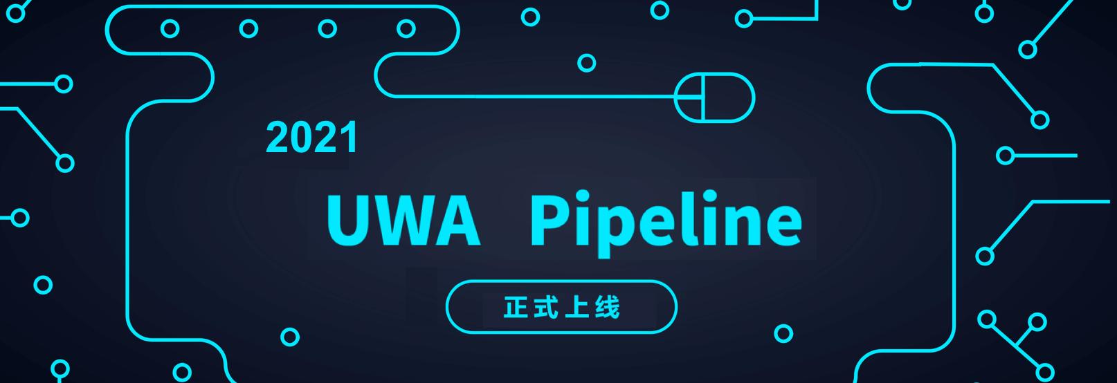 助力工业级研发—UWA Pipeline正式上线